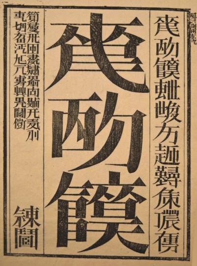 Tianshu_title