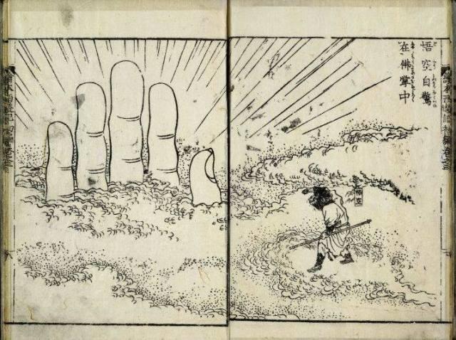 画本西遊全伝 [Picture Book - Journey to the West] Vol 3 (c 1806)