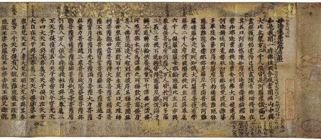 Lotus Sutra - 14th Century