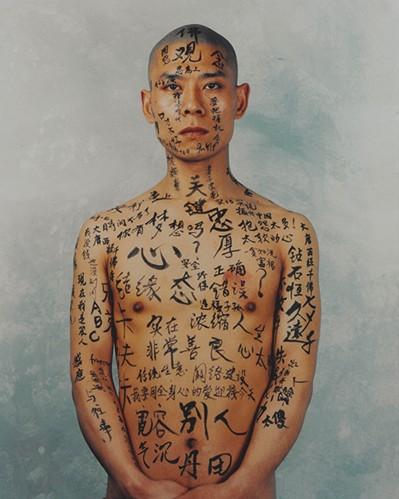 Zhang Huan - ½ (1998)