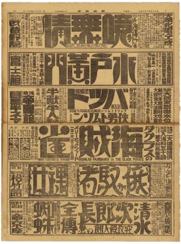 The Hochi-Shimbun, 15 October 1926